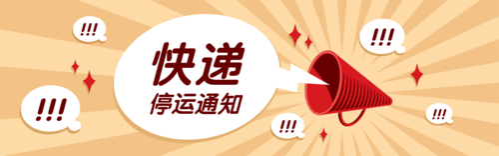 春节快递停运紧急通知PC端banner