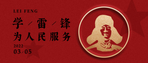 红金色质感学雷锋纪念日公众号推图