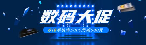 蓝色科技数码家电手机618年中促销PC端banner