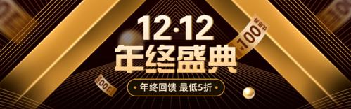 黑金双十二活动促销PC端banner