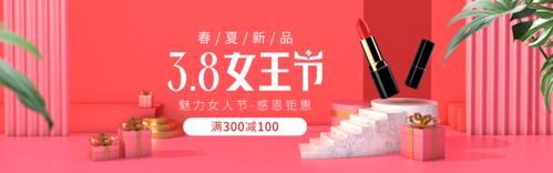 3D立体38魅力女王节活动促销PC端banner