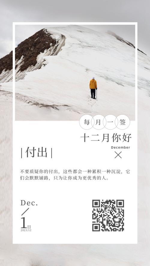12月你好每月一签手机海报