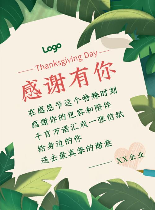 手绘风感恩节祝福印刷海报
