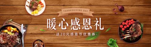 写实餐饮暖心感恩礼活动促销PC端banner