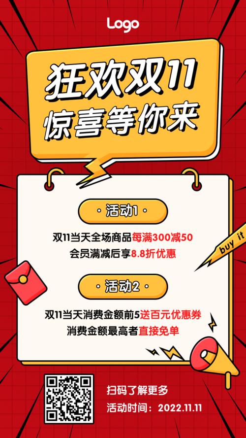 漫画风双十一活动促销手机海报