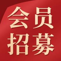 红色喜庆餐饮美食会员招募公众号小图