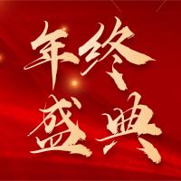 喜庆风红色年会年终开幕活动公众号小图