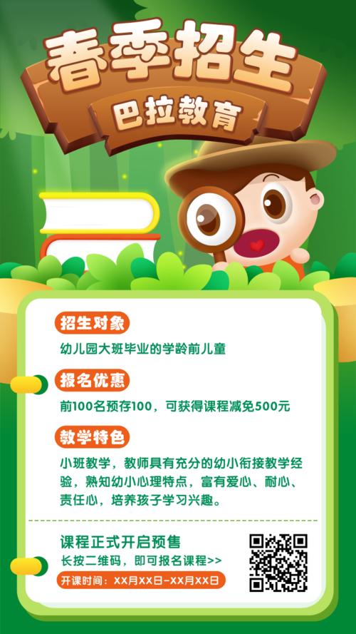 手绘风幼儿园春季招生手机海报