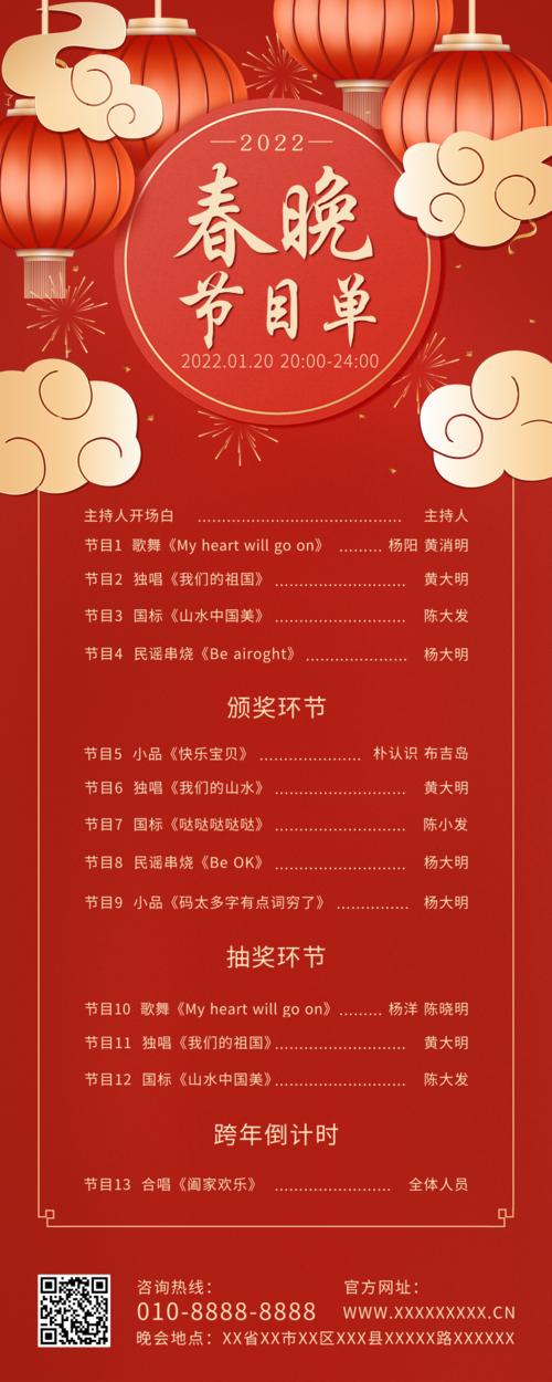 手绘风春节联欢晚会节目单营销长图