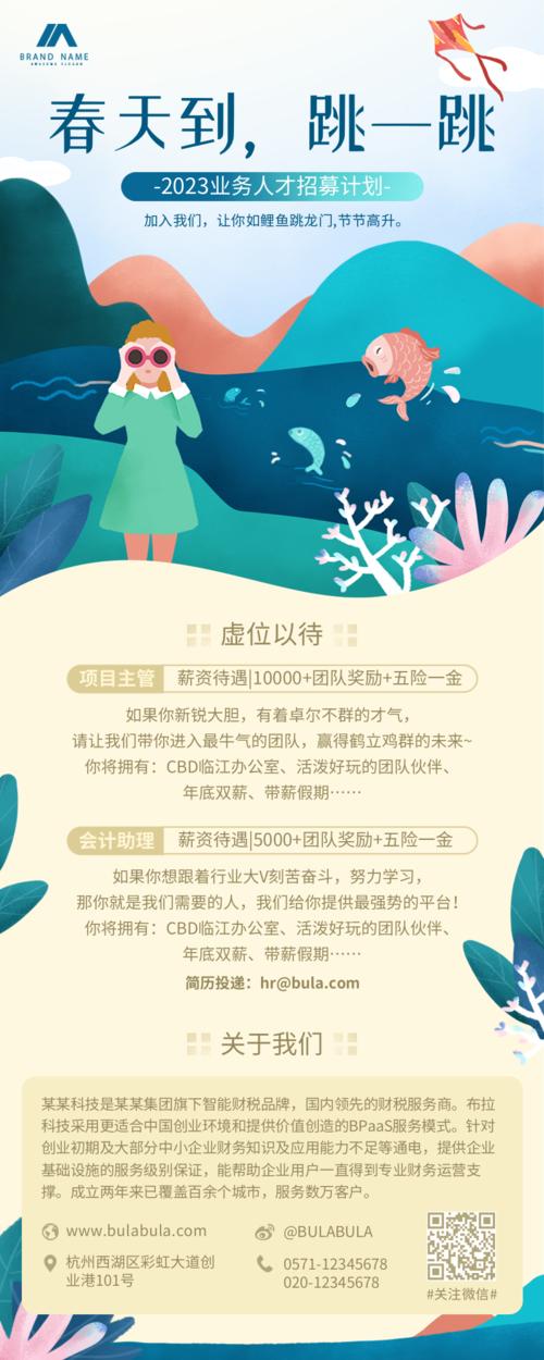 小清新插画春招营销长图