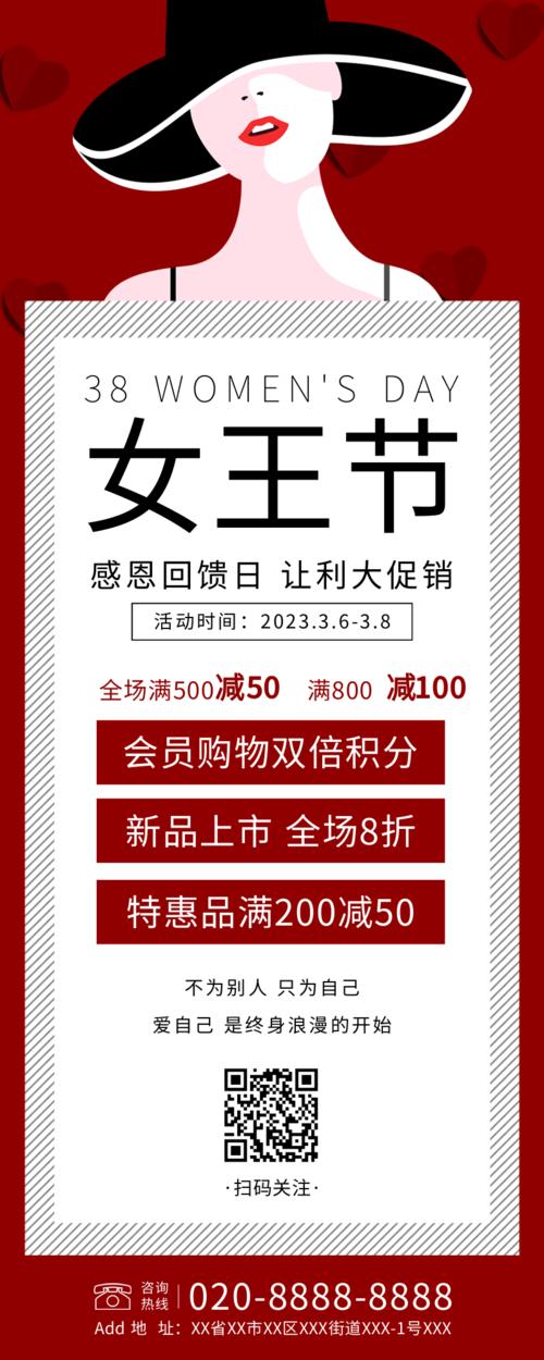 扁平手绘风妇女节活动促销宣传营销长图