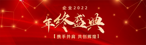 喜庆风红色年会年终开幕活动PC端banner