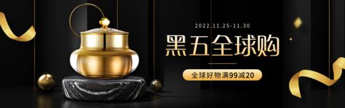 黑金质感黑五活动促销PC端banner