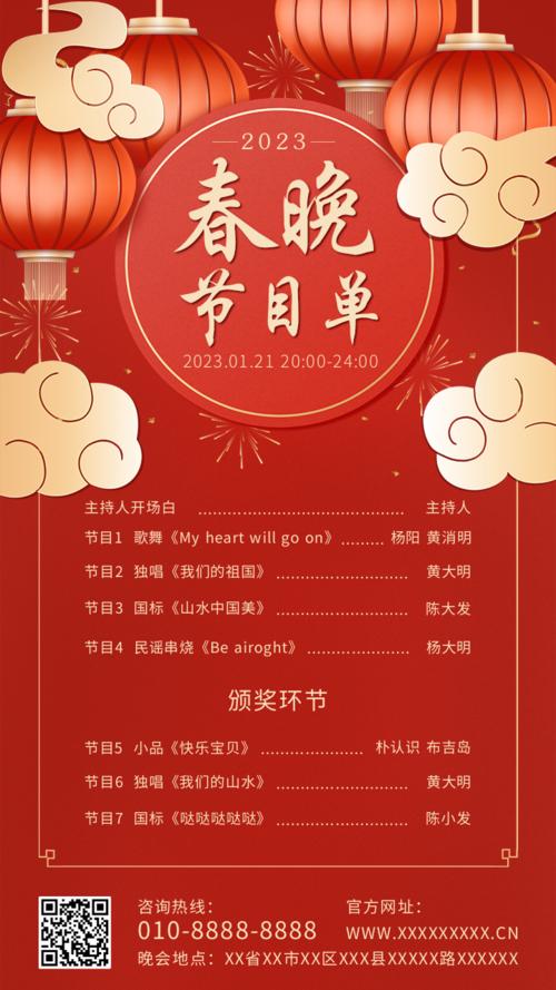 手绘风春节联欢晚会节目单手机海报