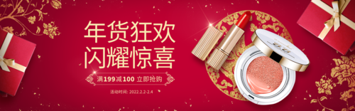 红色大气美妆年货节促销