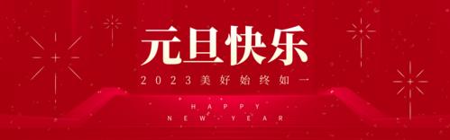 红色简约喜庆元旦节日问候PC端banner