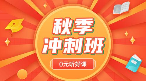 插画风秋季班中秋国庆课程促销活动课程封面