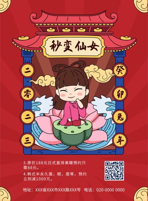 秒变仙女新年签美容促销活动印刷海报