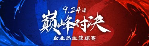 红蓝撞色比赛对决活动宣传