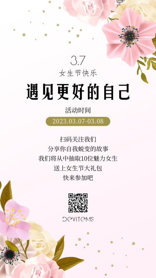 简约清新女生节促销活动手机海报
