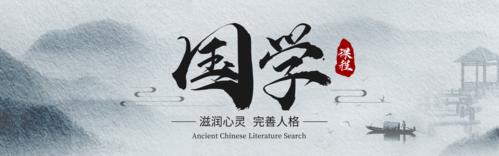 中国水墨风国学课程宣传PC端banner