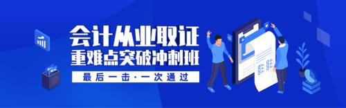 扁平风简约蓝色会计培训课程3D字体活动推广PC端banner