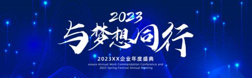 科技风企业年会活动PC端banner