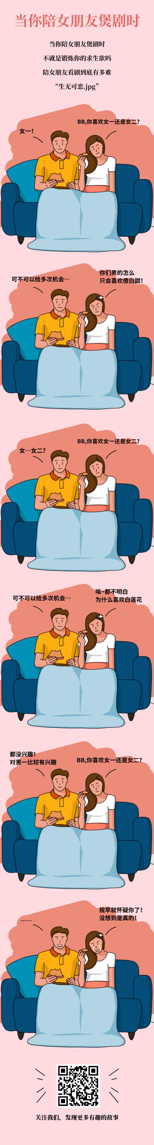 卡通趣味恋爱宣传条漫