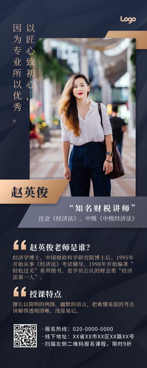 蓝金风会计培训机构讲师介绍营销长图
