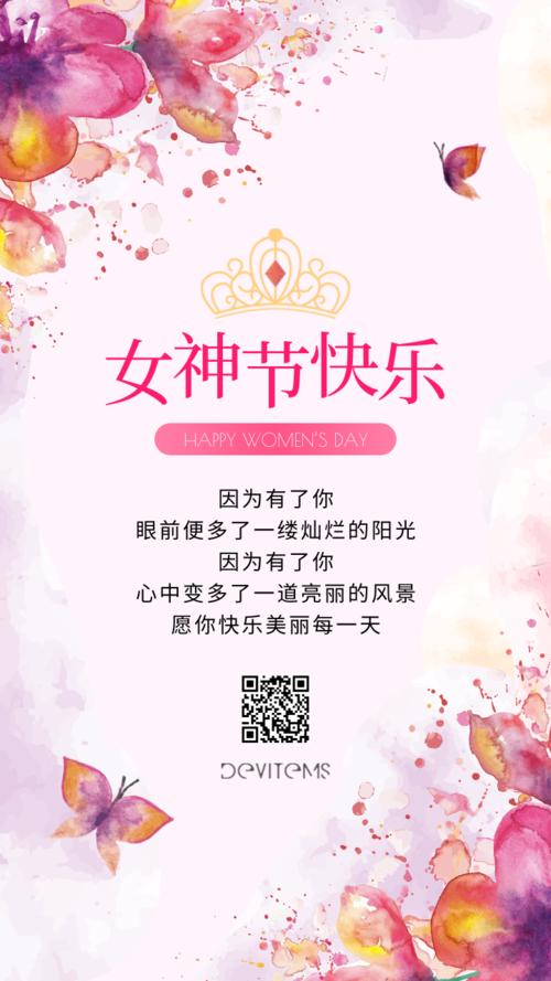 扁平简约企业三八妇女节宣传手机海报