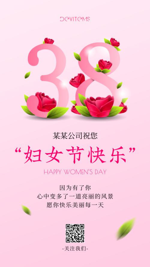 粉色浪漫三八妇女节祝福手机海报