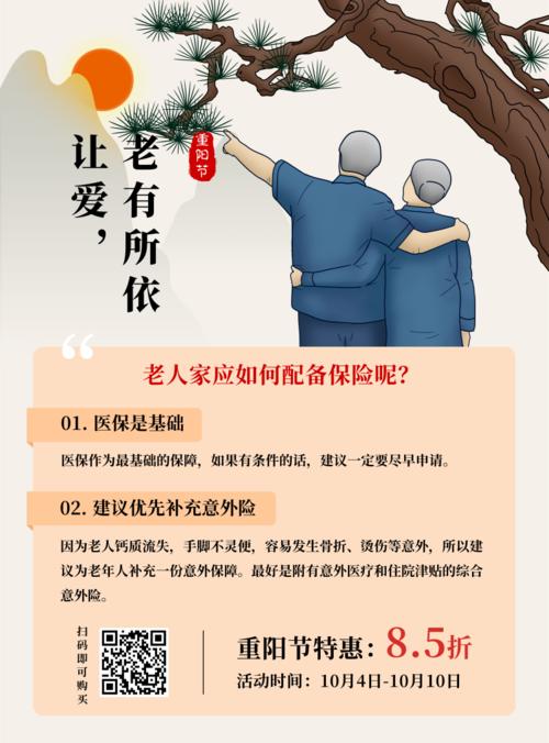 手绘风重阳节关爱父母保险活动营销印刷海报