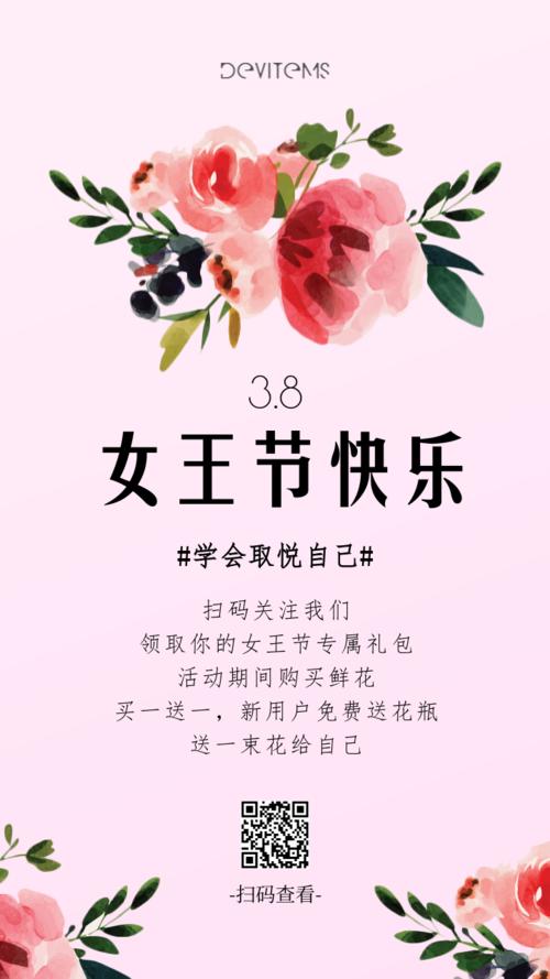 粉色清新三八女王节促销活动手机海报