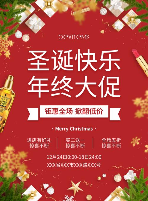 圣诞节红色喜庆美妆个护年终大促印刷海报