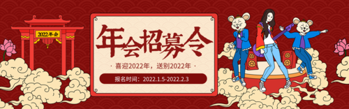 红色描边年会招募令PC端banner