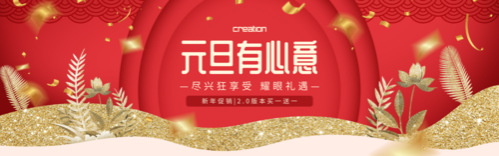企业中国风元旦促销