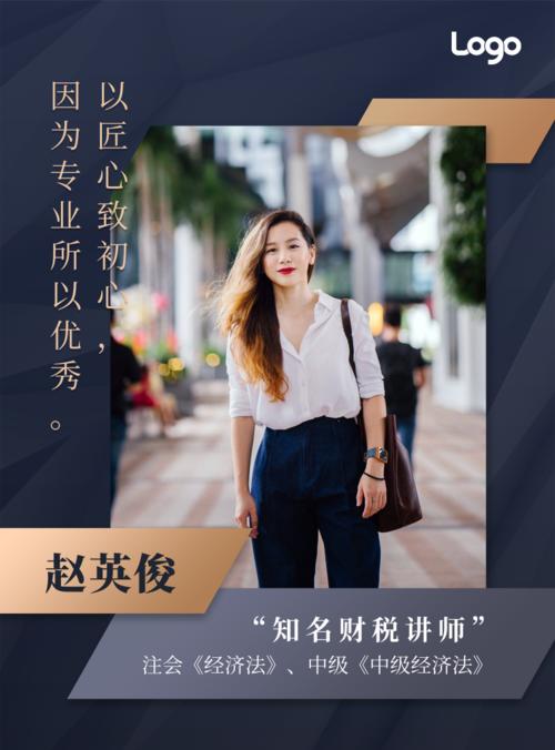 蓝金风会计培训机构讲师介绍手机印刷海报