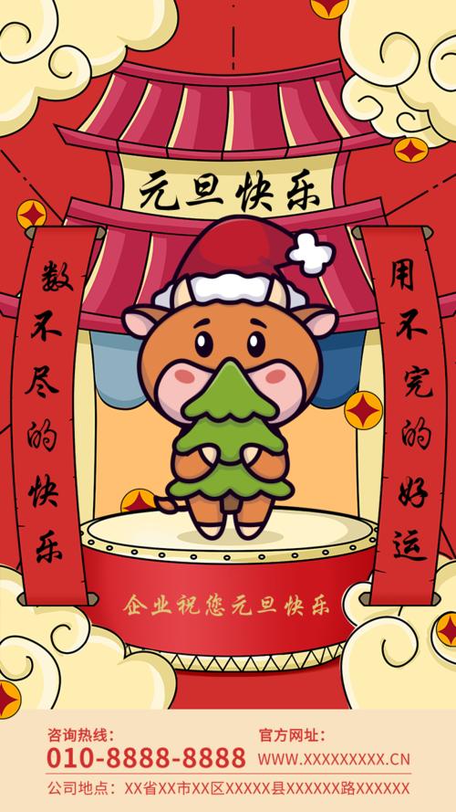 手绘风鼠年元旦节企业祝福手机海报