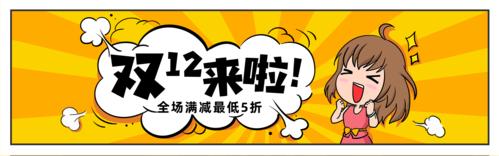 卡通漫画风创意双12促销活动推广PC端banner