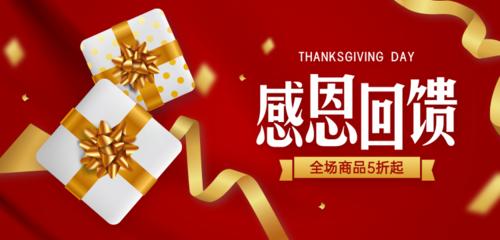 红金礼盒感恩回馈活动促销移动端banner