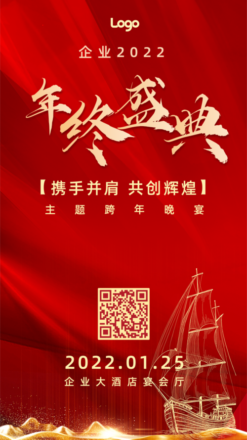 喜庆风红色年会年终开幕活动手机海报
