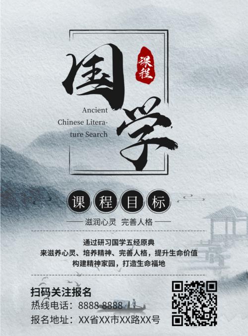 中国水墨风国学课程宣传手机海报