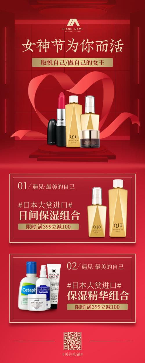 红金妇女节护肤品营销