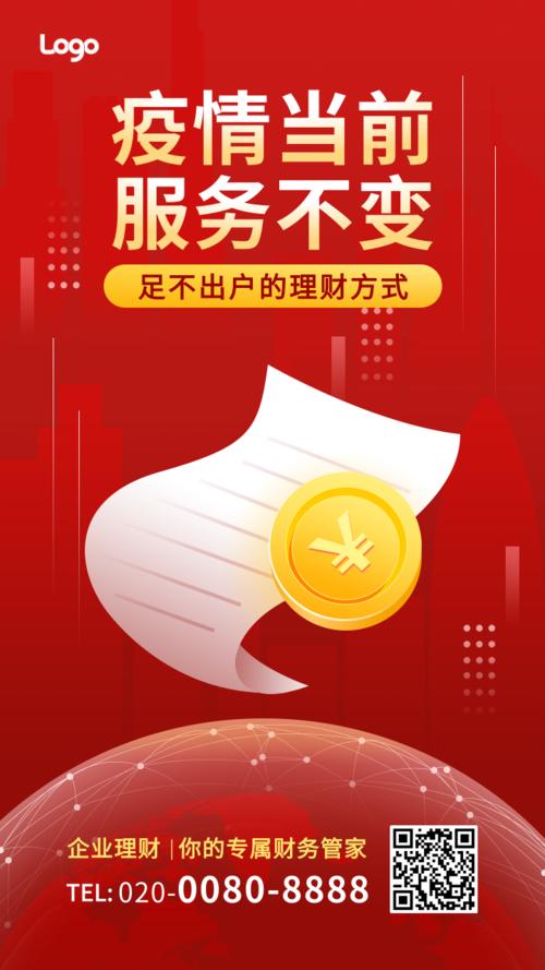 红色手绘金融行业在线办公手机海报
