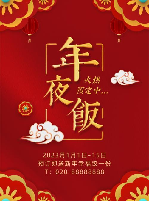 红金年夜饭预订活动宣传印刷海报