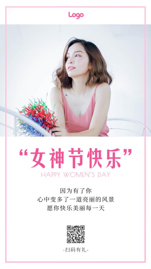 清新图文3.8妇女节祝福手机海报