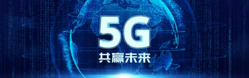 未来科技风5G新品发布宣传PC端banner
