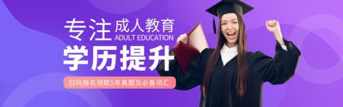 紫色成人教育培训宣传PC端banner