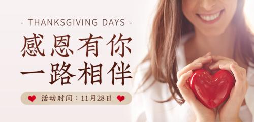 感恩节营销图banner