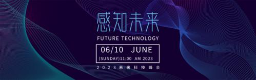 科技线条智能会议邀请函活动